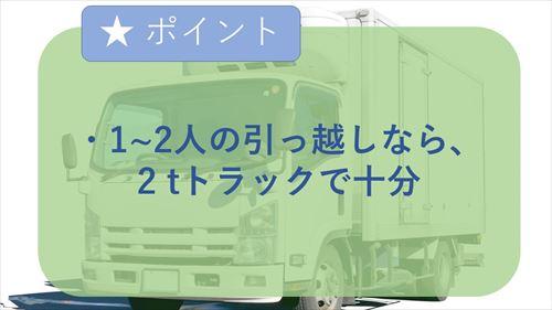 1~2人の引っ越しなら、2トントラックで十分