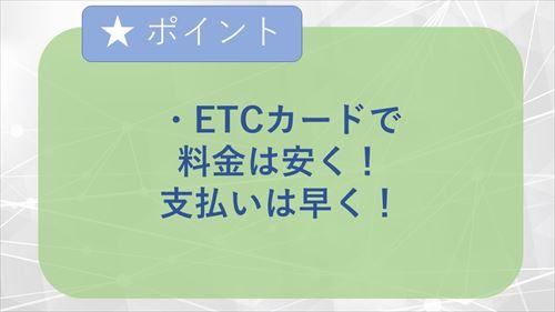 ETCカードで料金は安く! 支払いは早く!
