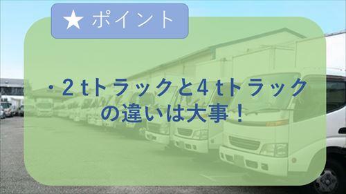 2トントラックと4トントラックの違いは大事!