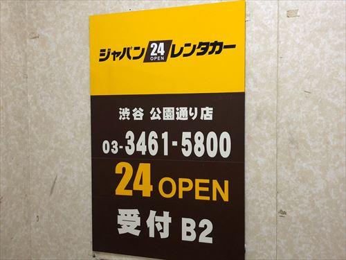 24時間営業のジャパンレンタカー