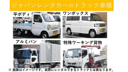ジャパンレンタカーのトラック車種「平ボディ」「ワンボックス」「アルミバン」「特殊ワーキング貨物」