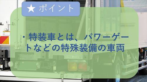 特装車とは、パワーゲートなどの特殊装備の車両