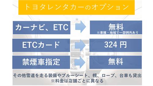 トヨタレンタカーのオプション「カーナビ」「ETCカード」「禁煙車指定」