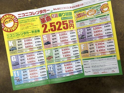 ニコニコレンタカーの料金表