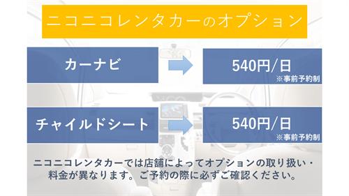 ニコニコレンタカーはカーナビとチャイルドシートの貸出が540円/日