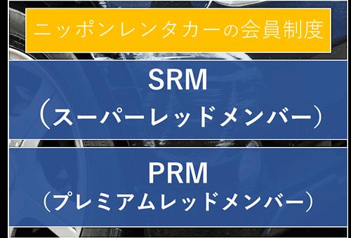 ニッポンレンタカーの会員制度