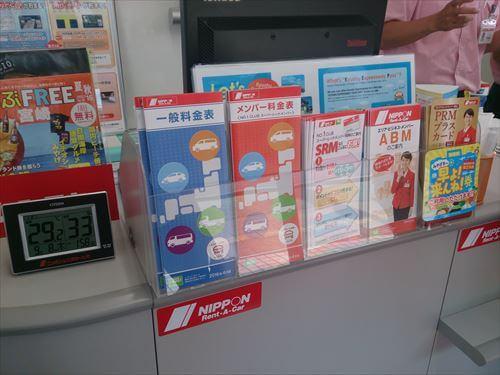 ニッポンレンタカーの料金表パンフレット