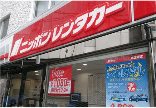ニッポンレンタカー店舗