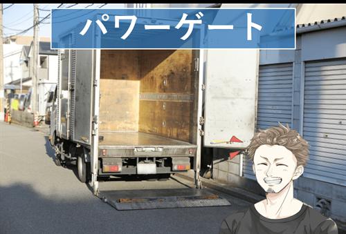 パワーゲートのトラック
