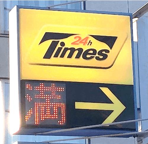 タイムズカーレンタルの標識