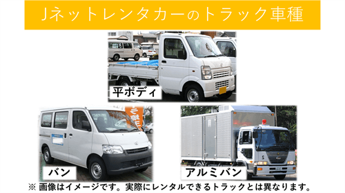 Jネットレンタカーのトラック車種は、平ボディ、アルミバン、バン