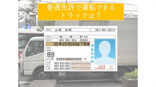 普通免許で運転できるトラックは?
