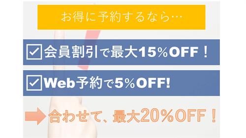 オリックスレンタカーは会員割引で最大15%OFF! Web予約で5%OFF!