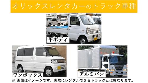 オリックスレンタカーのトラック車種は平ボディ、ワンボックス、アルミバンの3タイプ