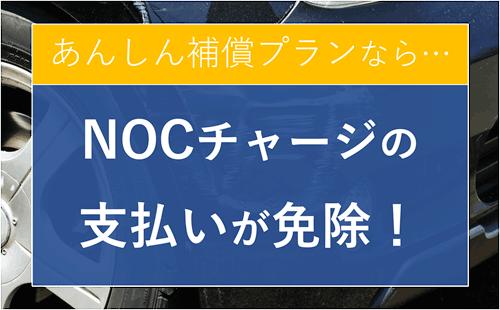 カースタレンタカーのあんしん補償プランならNOCチャージの支払いが免除