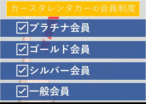 カースタレンタカーの会員制度