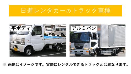 日進レンタカーのトラック車種は平ボディとアルミバン