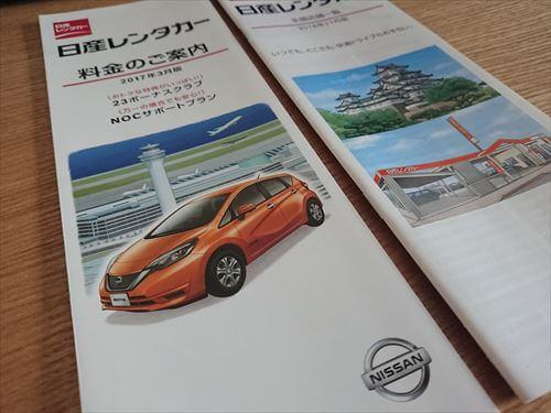 日産レンタカーのパンフレット