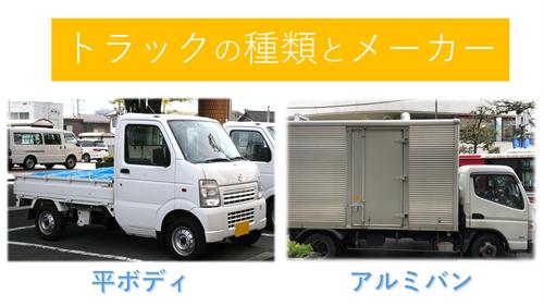 トラックの種類とメーカー