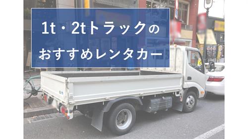 1t、2tトラックのおすすめレンタカー