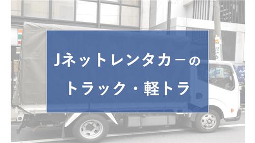 Jネットレンタカーのトラック・軽トラ