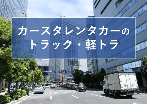 カースタレンタカーのトラック・軽トラ