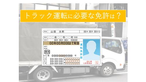 トラック運転に必要な免許は?
