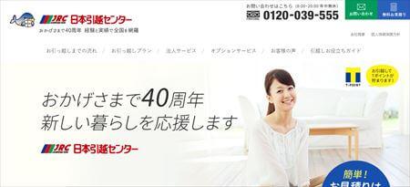 日本引越センターのホームページ