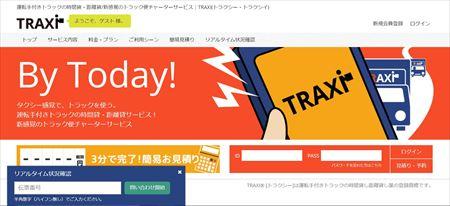 TRAXIのホームページ