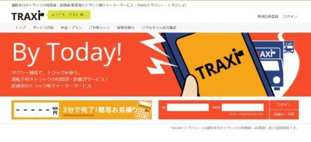 TRAXI(トラクシー)のホームページ