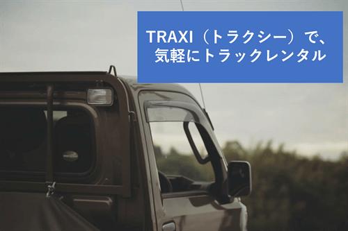 TRAXI(トラクシー)で気軽にトラックレンタル