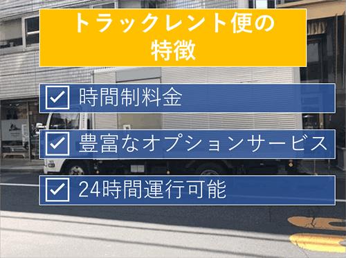 トラックレント便の特徴
